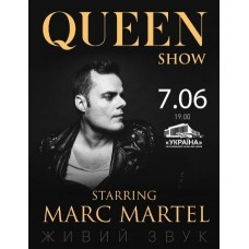 БИЛЕТ НА QUEEN SHOW starring MARC MARTEL. Киев. 07.06.2019
