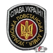 Нашивка вышитая Слава Украине