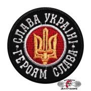 Нашивка вышитая Слава Украине - Героям Слава