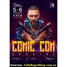 Квиток на Comic Con Ukraine 2020. Київ. 05-06.09.2020