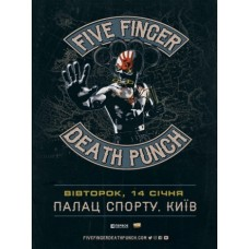 БИЛЕТ НА Five Finger Death Punch. Fan Zone 1. Киев. 14.01.2020
